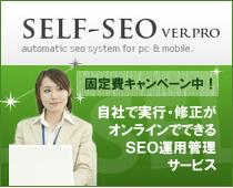 管理運用型SEOサービスSELF-SEO