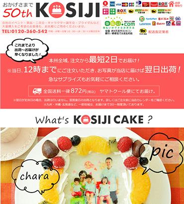 写真ケーキのコシジ洋菓子店