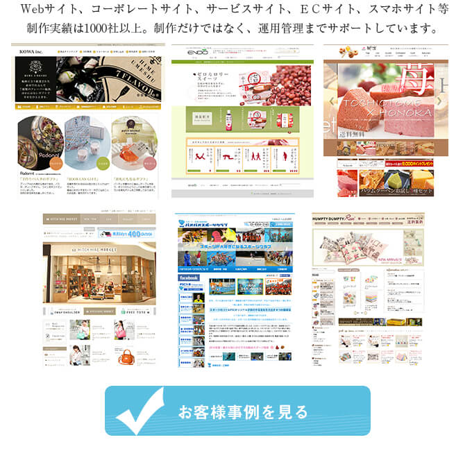 ECサイトデザイン・ランディングページ(LP)・ウェブサイト制作・Webサイト構築・制作・作成・スマホサイト構築
