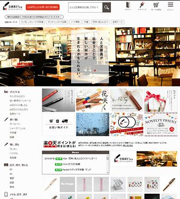 文房具カフェ 公式オンラインストア